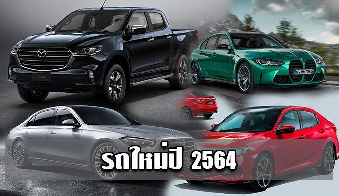 รถใหม่ปี 2564