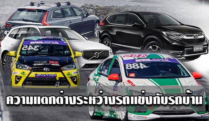 ความแตกต่างระหว่างรถแข่งกับรถบ้าน