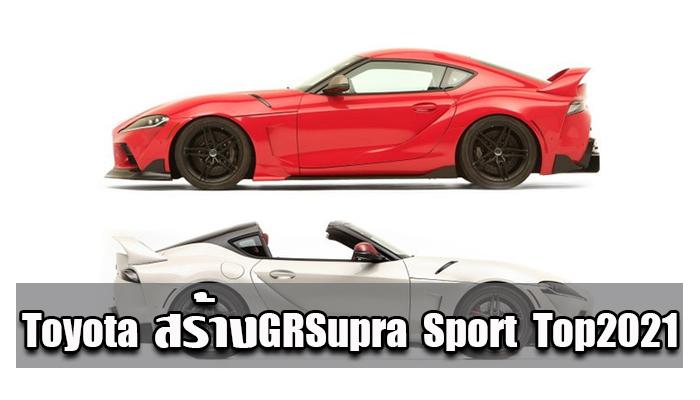 Toyota สร้างGRSupra Sport Top2021 ออกสู่สายตาของชาวโลก
