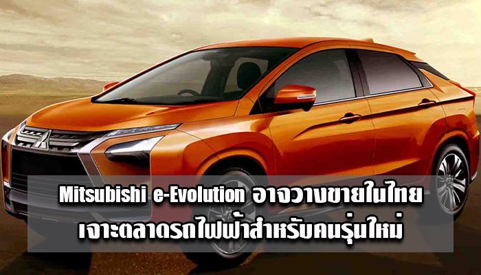 Mitsubishi e-Evolution อาจวางขายในไทย เจาะตลาดรถไฟฟ้าสำหรับคนรุ่นใหม่