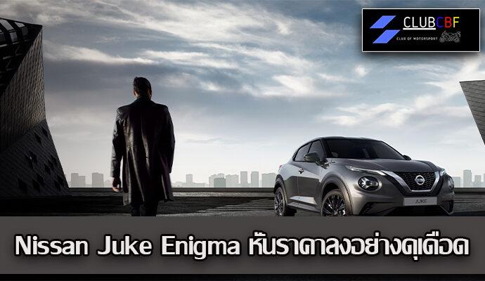 ล้านเดียวก็เฟี้ยวได้ Nissan Juke Enigma หั่นราคาลงอย่างดุเดือด