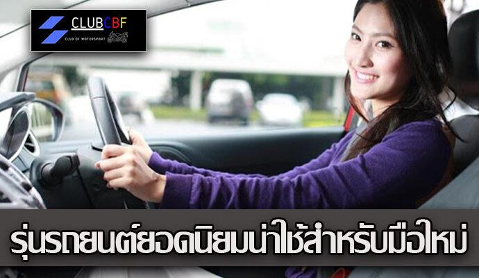 รุ่นรถยนต์ยอดนิยมน่าใช้สำหรับมือใหม่
