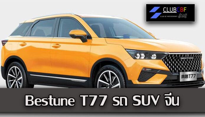 Bestune T77 รถ SUV จีน