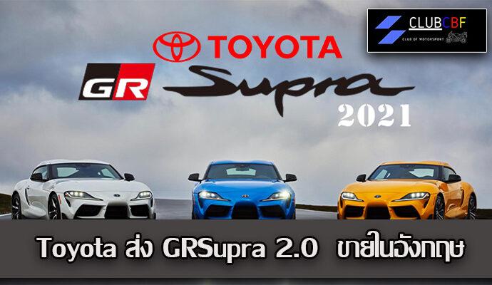Toyota ส่ง GRSupra 2.0 ขายในอังกฤษ ราคา2ล้านมีทอน
