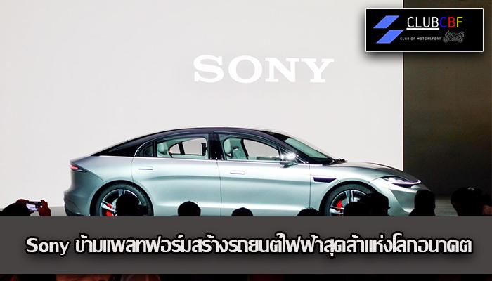 Sony ข้ามแพลทฟอร์มสร้างรถยนต์ไฟฟ้าสุดล้ำแห่งโลกอนาคต
