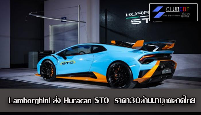 Lamborghini ส่ง Huracán STO ราคา30ล้านมาบุกตลาดไทย
