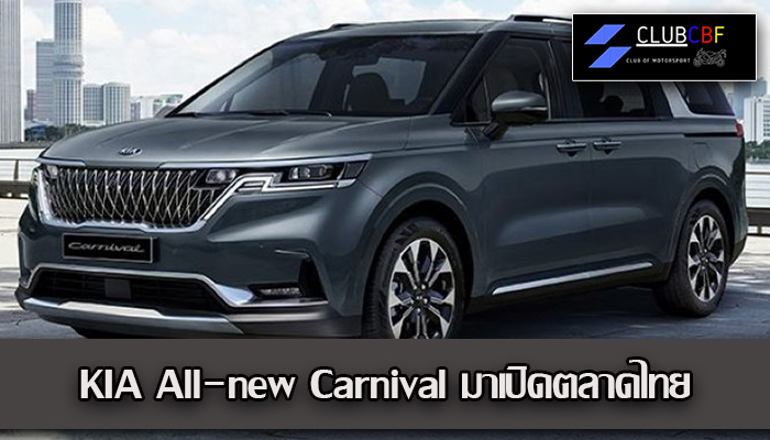 KIA All-new Carnival มาเปิดตลาดไทย