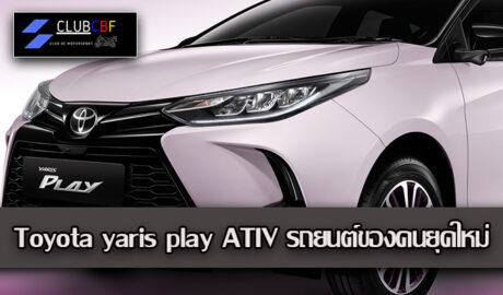 Toyota yaris play ATIV รถยนต์ของคนยุคใหม่
