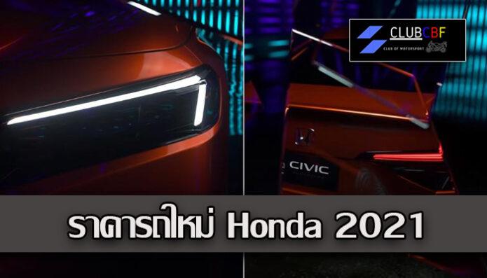 ราคารถใหม่ Honda 2021 ดีไซน์สปอร์ตค่ายดังญี่ปุ่น ในประเทศไทย