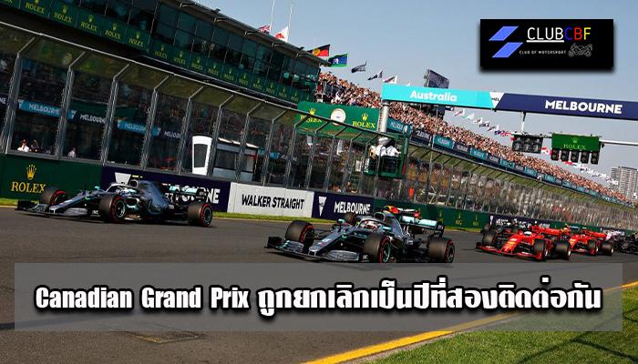รายการ Canadian Grand Prix ถูกยกเลิกเป็นปีที่สองติดต่อกัน