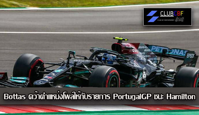 Bottas คว้าตำแหน่งโพลให้กับรายการ PortugalGP ชนะ Hamilton