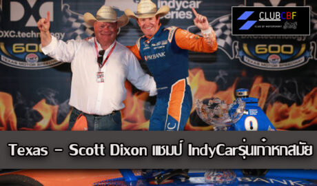 Texas - Scott Dixon แชมป์ IndyCarรุ่นเก๋าหกสมัย
