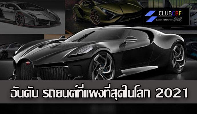 อันดับ รถยนต์ที่แพงที่สุดในโลก 2021