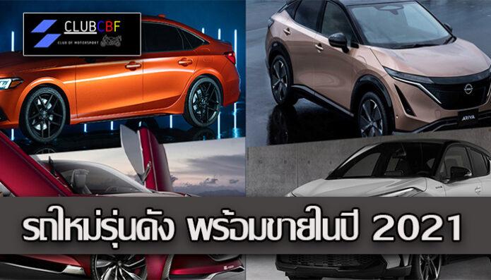 รถใหม่รุ่นดัง พร้อมขายในปี 2021