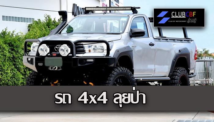 รถ 4x4 ลุยป่า