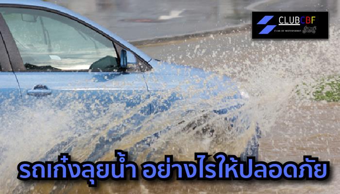 รถเก๋งลุยน้ำ