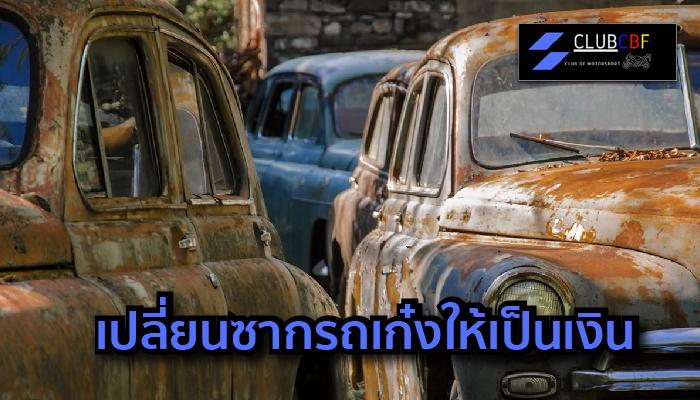 เปลี่ยนรถเก๋ง