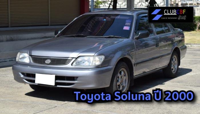 Toyota Soluna ปี 2000